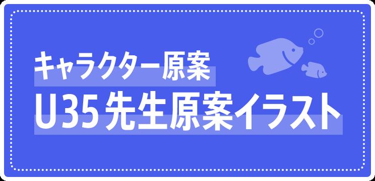 キャラクター原案 U35先生原案イラスト